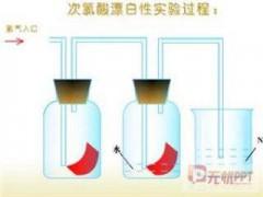 次氯酸是什么 ()