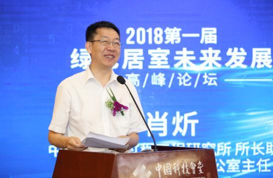 第一届绿色居室未来发展高峰论坛召开_产业-居室产业-第一届-中国科学院 ()