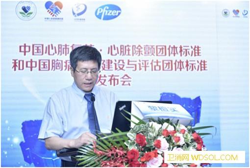 中国心肺复苏·心脏除颤团体标准和中国_胸痛-团体-评估-标准