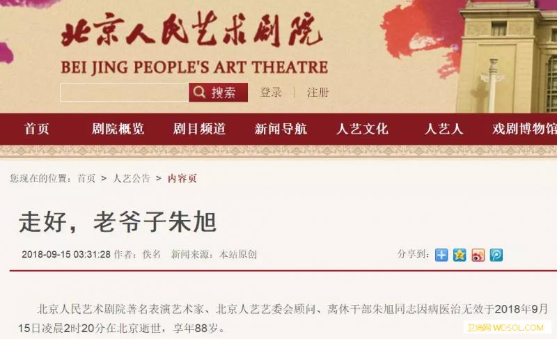 著名表演艺术家朱旭去世!曾出演《末代_北京-哗变-宅门-