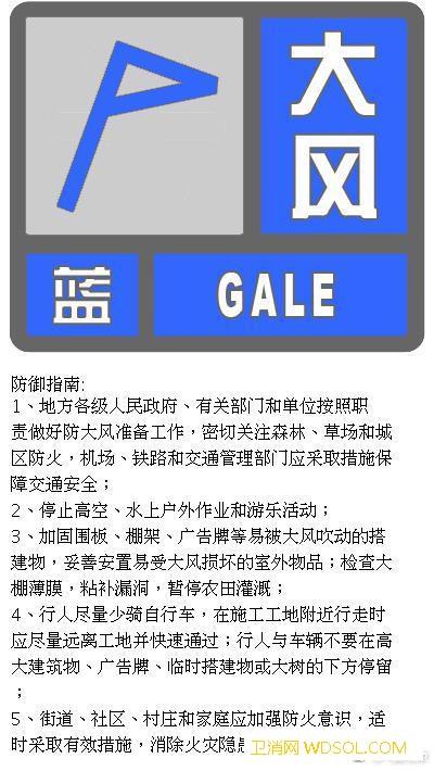 北京发布大风蓝色预警23日阵风可达7_气象局-北京市-阵风-