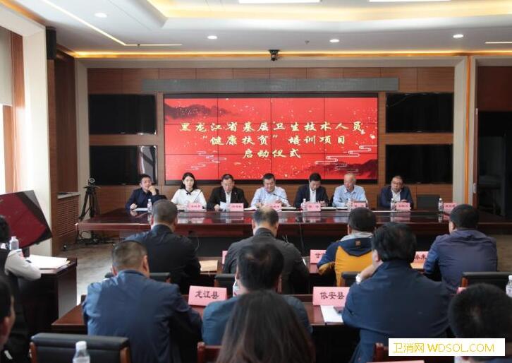 黑龙江:启动基层卫技人员健康扶贫培训项目_黑龙江省-扶贫-基层-项目-