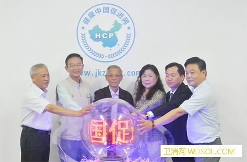 健康中国促进网正式上线_调研-进网-战略-项目 ()