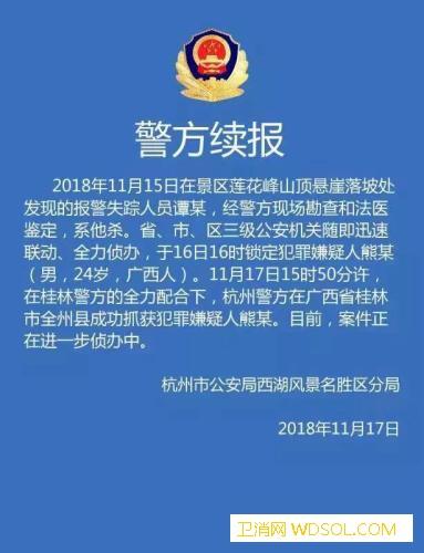 浙大女毕业生系遇害警方最新通报:嫌疑_桂林市-警方-侦办-