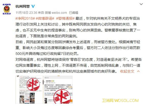 涉嫌发布杭州全城捕杀流浪犬等谣言两造_杭州-谣言-具结-