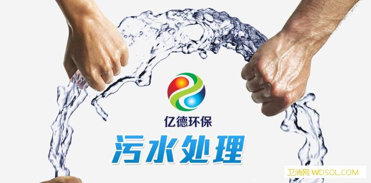 水处理中用作净水剂杀菌剂消毒_划线-工作服-污水处理-微酸性次氯酸- ()