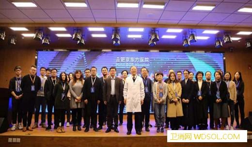 合肥京东方医院数字化智慧医院将改善医疗服务质_京东方-合肥-数字化-智慧
