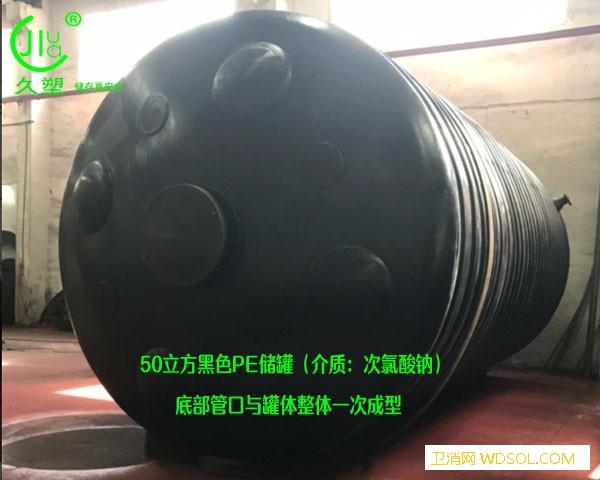 50立方微酸性次氯酸储罐化工_消毒液-微酸性次氯酸-立方-溶液-