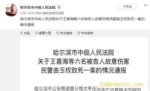 民警出警遇害为何主犯最高获刑13年?_哈尔滨市-被告人-民警-