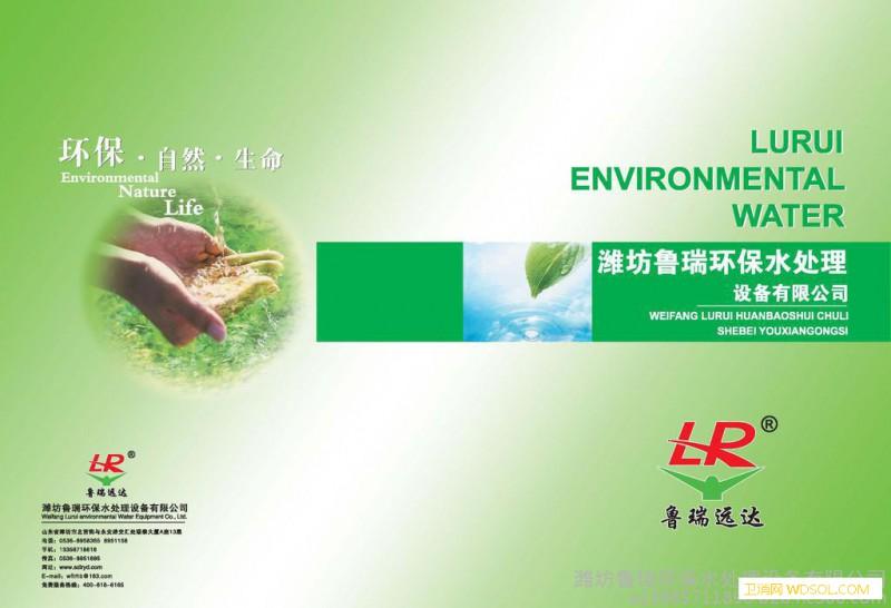 贵州六盘水微酸性次氯酸发生器_微酸性次氯酸-溶液-消毒液-电解-