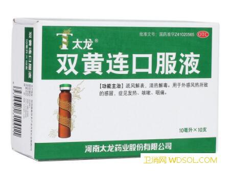双黄连口服液是什么药_棕红-黄芩-连翘-清热解毒-