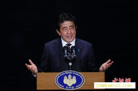 日媒:安倍连续在任天数已逼平日本历代_日本-天数-首相-