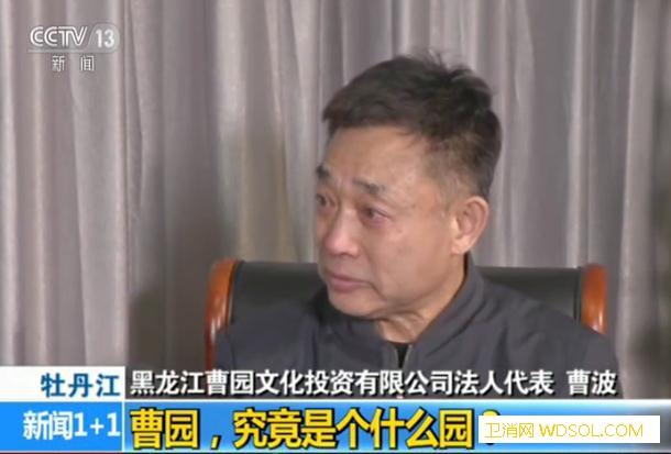 曹园主人商海往事:上海发迹10年前牵_牡丹江市-毁林-经纬-