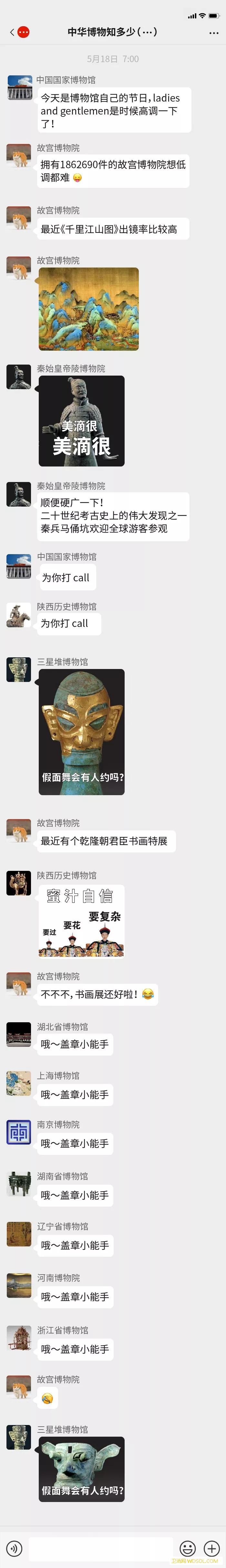 如果中国著名博物馆都在一个微信群里_乾隆-史实-文物-