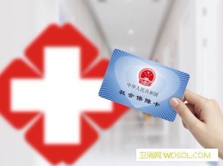 2019年青岛新生儿医保流程_医保-缴费-年青-携带-