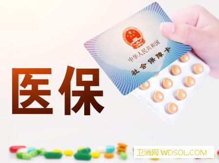 2019年长沙新生儿医保政策_医保-年长-户籍-缴费-