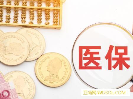 2019年沈阳新生儿医保缴费标准_续保-医保-缴费-参保-