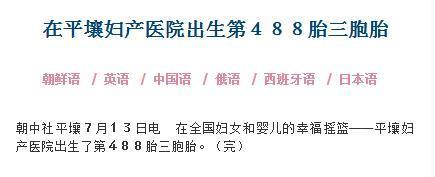 朝中社:朝鲜平壤妇产医院第488胎三_平壤-妇产医院-朝鲜-