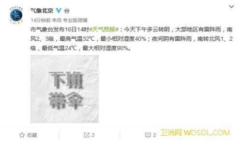 北京多地发布雷电黄色预警信号大部地区_气象局-雷阵雨-北京市-