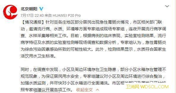 北京朝阳区部分居民出现急性胃肠炎官方回应_胃肠炎-专家组-水质-居民