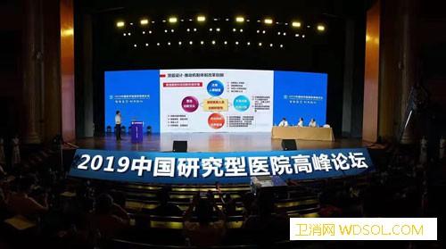 2019中国研究型医院高峰论坛会议在海口市举_海南-海口市-学会-医学