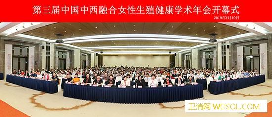 第三届中国中西融合女性生殖健康学术年会在京举_融合-生殖健康-女性-研究
