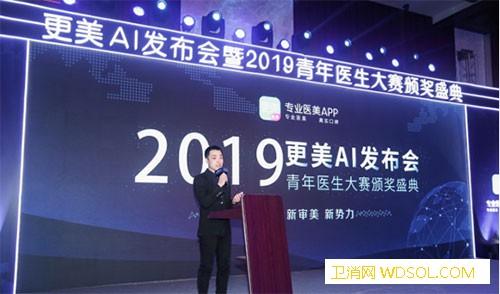 更美AI发布会暨2019青年医生大赛颁奖盛典_互联网-医生-形变-时代