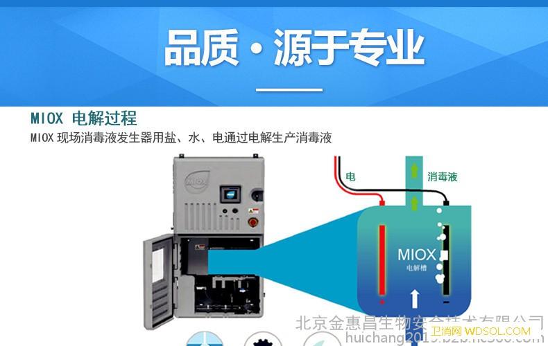美国MIOX进口微酸性次氯酸_微酸性次氯酸-活化-消毒液-微酸-