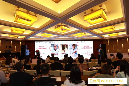 """2019年世界心脏日""""心脏英雄""""发布会在上海_北京大学-英雄-健康-医学知识"""