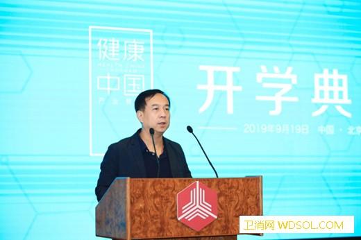 """跨界健康与金融清华大学医学院如何塑造""""未来_清华大学-医学院-院长-产业"""