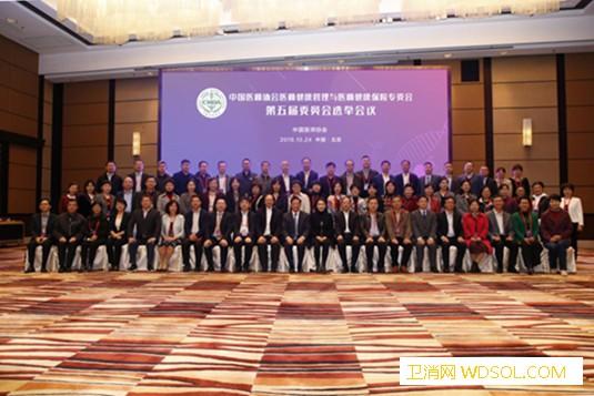 第十届中国健康管理与健康保险高层论坛在京举办_天竺-医师-健康保险-协会 ()