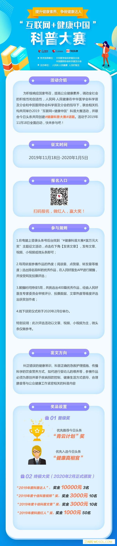 """2019""""互联网+健康中国""""科普大赛正式启动_互联网-科学普及-科普-活动"""