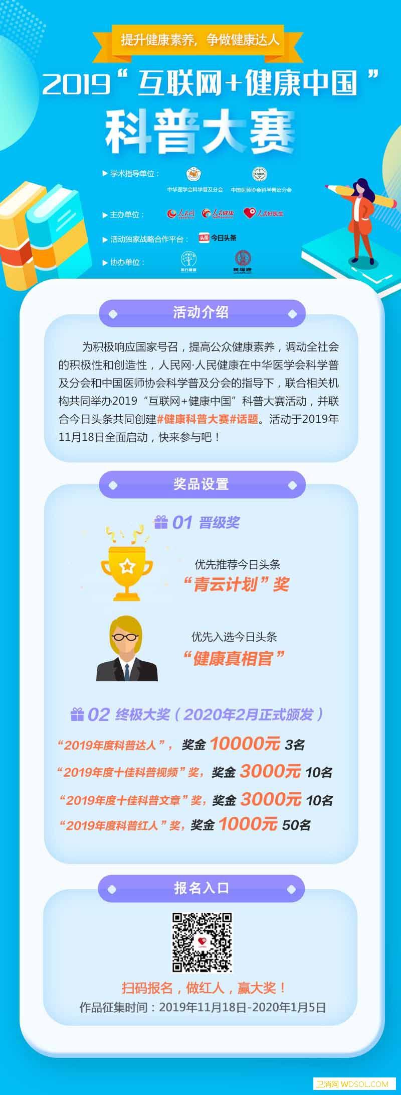 """第一届""""互联网+健康中国""""科普大赛邀您共同_科普-互联网-科学普及-健康"""