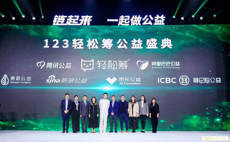 轻松筹公益盛典在京举行_互联网-脱贫-攻坚-助力