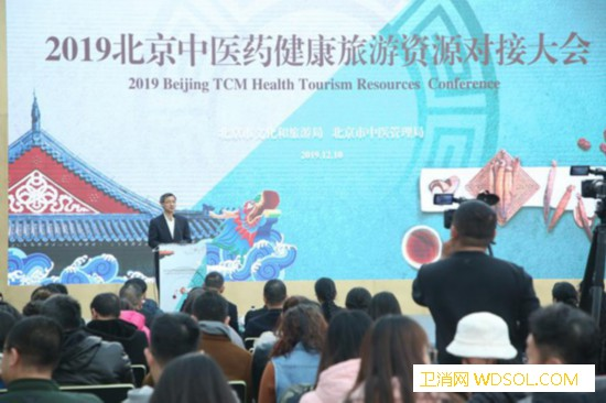 2019北京中医药健康旅游资源对接大会召开_旅游资源-北京-北京中医药-文化