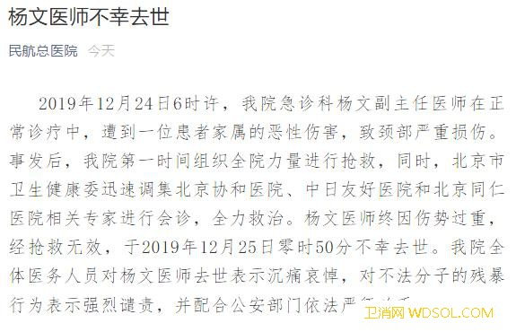 北京民航总医院一医生被患者家属刺伤颈部去世_总医院-民航-北京-朝阳