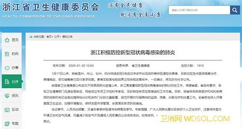 新增确诊新型冠状病毒感染肺炎病例:广东1例、_冠状-泰国-武汉-肺炎