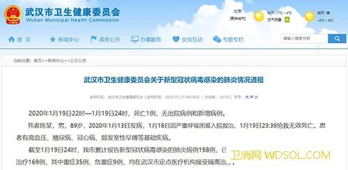 武汉市卫健委:15名医务人员感染新型冠状病毒_冠状-武汉市-医务人员-肺炎