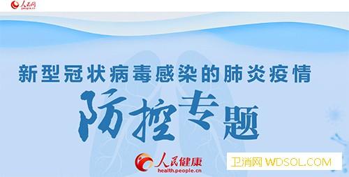 新增新型冠状病毒感染的肺炎确诊病例情况:北京_冠状-上海市-广东省-肺炎