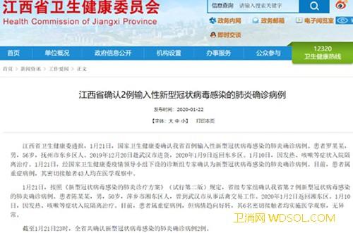 江西省卫健委:确认2例输入性新型冠状病毒感染_冠状-江西省-肺炎-东乡 ()