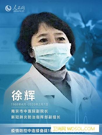 """用生命诠释坚守徐辉医生:""""与病毒战斗挽救更_南京市-生命-还在-肺炎"""