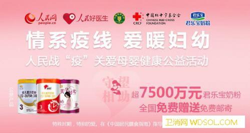 人民网·人民好医生联合君乐宝等发起公益活动3_奶粉-公益活动-营养-活动
