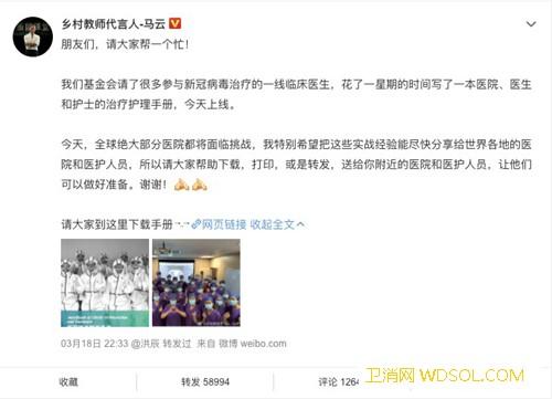 """浙大一院战""""疫""""医护人员于阿里云发布《新冠肺_阿里-肺炎-基金会-医护人员"""