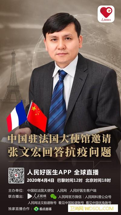 预告:中国驻法使馆邀请张文宏教授连线海外同胞_直播-教授-将在-英文