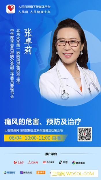 直播预告:痛风的危害、预防及治疗_尿酸-痛风-直播-治疗