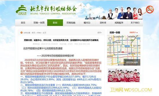 北京公共场所违法吸烟行为上升写字楼成投诉最多_最多-北京-通报-吸烟