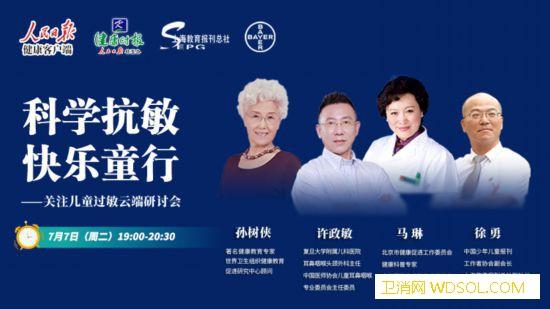 关注世界过敏性疾病日7省市启动儿童过敏性鼻炎_筛查-家长-儿童-健康