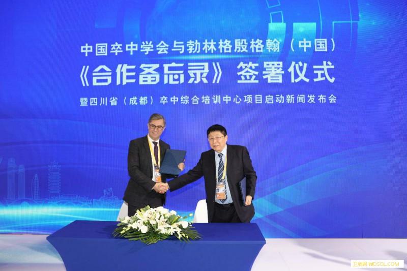 勃林格殷格翰与中国卒中学会在进博会上签署战略_救治-签署-学会-卒中