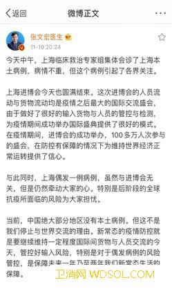 张文宏:上海隐含输入风险在意料之中团队应对有_病例-上海-输入-风险