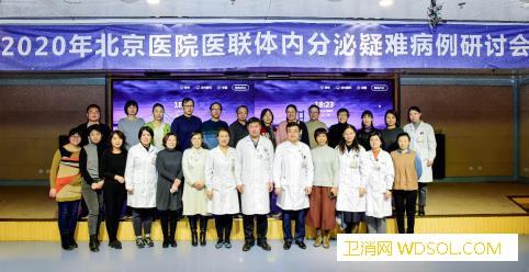 2020年北京医院医联体内分泌疑难病例研讨会_病例-北京-进行了-医院